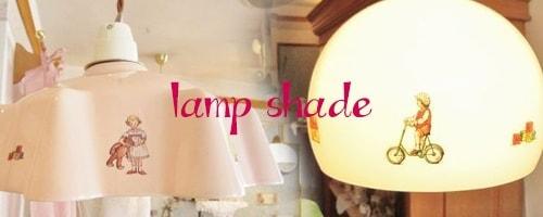 マニー ランプシェード