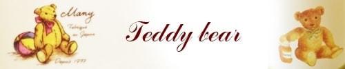 テディベア シリーズ