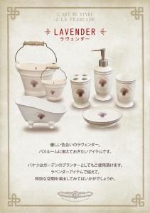 lavender マニー